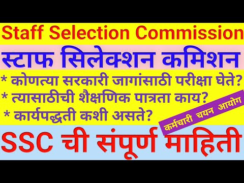 staff selection commission|SSC