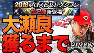 【プロスピA 狙えTOP5! #04】セレクション第2弾! 大瀬良を獲るまで終われない!! #180