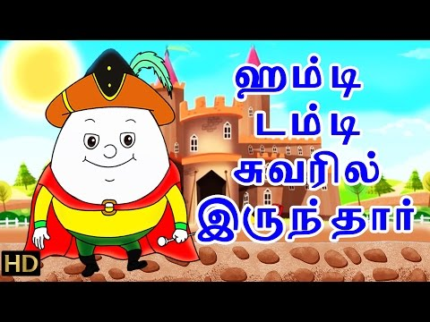 Humpty Dumpty | Tamil Nursery Rhymes For Kids | HD
