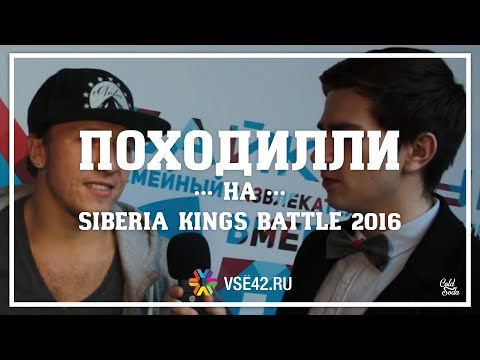 ПОХОДИЛЛИ на SIBERIA KING BATTLE 2016