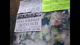 1 - Кузнецк (60 подъездов)(Расклейка объявлений по городу Новокузнецк, Кузнецкий район., 2016-10-17T01:26:15.000Z)