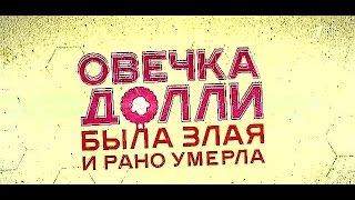 """На экраны выходит российский фильм """"Овечка Долли была злая и рано умерла''."""
