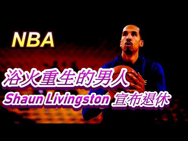 「NBA」浴火重生的男人,Shaun Livingston宣布退休!(Johnny聊nba)