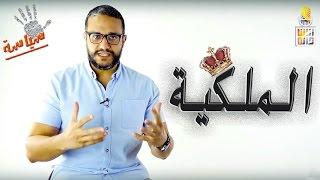 ألش خانة | ٥ سياسة || الملكية