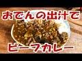 おでんの出汁でビーフカレーを作って食う!【料理】【大盛り】【飯動画】【飯テロ】