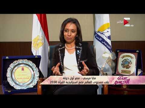 ست الحسن - لقاء مع -د. مايا مرسي- حول توعية المرأة بدورها للتصويت في الانتخابات الرئاسية