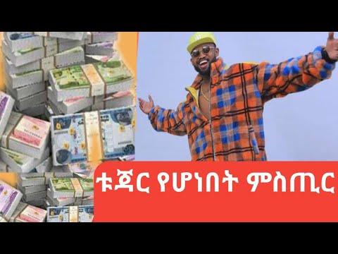 ያሬድ ነጉ ሳያስበው ቱጃር የሆነበት ሚስጢር – Yared Negu – Zora | ዞራ – New Ethiopian Music 2020 (Official Video)