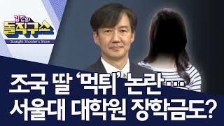 조국 딸 '먹튀' 논란…서울대 대학원 장학금도? | 김진의 돌직구쇼