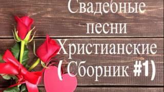 Христианские песни на свадьбу - Христианская свадьба - Христианские песни про свадьбу
