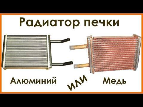 Какой радиатор ПЕЧКИ лучше МЕДНЫЙ или АЛЮМИНИЕВЫЙ и почему - обзор конструкции