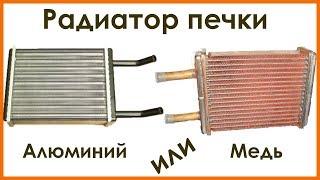 видео Ваз 2109: замена радиатора отопителя своими руками