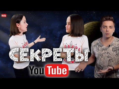 СЕКРЕТЫ YouTube о которых вы не знали, или как продвигать свой канал!