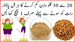 WEIGHT LOSS CHALLANGE || REDUCE FAT BEFOR BED || EASY WAY TO LOOSE WEIGHT || FAT BURNING TIPS