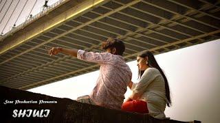 Shiuli l Star Production l Roondip Roon & Aritra Deb l New bengali Short Film 2021