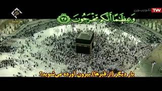 Holy Quran Part 18 Reader Abbas Imam Juma