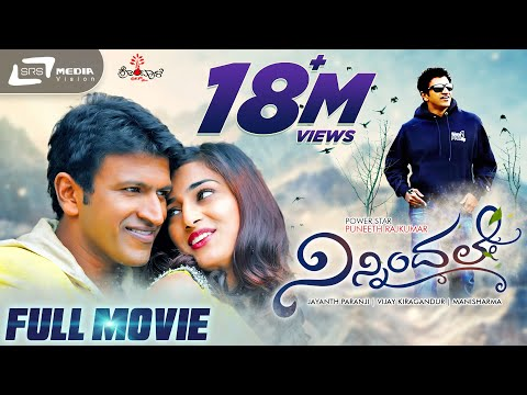 Ninnindale – ನಿನ್ನಿಂದಲೇ| Kannada Full Movie | Puneeth Rajkumar | Erica Fernandes | Family Movie thumbnail