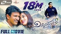 Ninnindale – ನಿನ್ನಿಂದಲೇ  Kannada Full Movie   Puneeth Rajkumar   Erica Fernandes   Family Movie