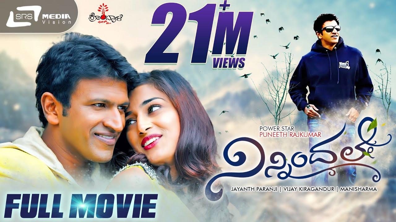 Download Ninnindale – ನಿನ್ನಿಂದಲೇ| Kannada Full Movie | Puneeth Rajkumar | Erica Fernandes | Family Movie