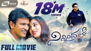 Ninnindale - ನಿನ್ನಿಂದಲೇ| Kannada Full Movie | Puneeth Rajkumar | Erica Fernandes | Family Movie