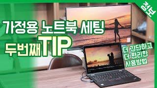 """효율적인 노트북 사용을 위한 """"가정용 노트북 …"""
