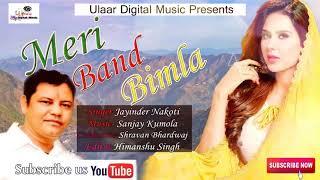 Meri Baand Bimla | Latest Uttarakhandi Song 2017 | Jayinder Nakoti