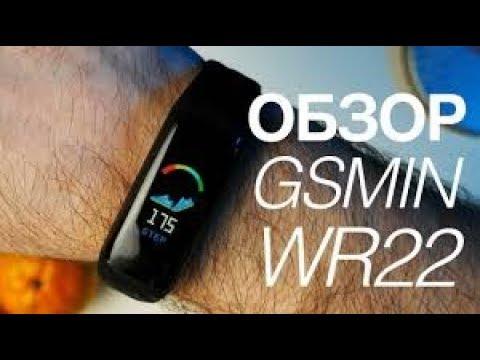 Обзор GSMIN WR22 - фитнес браслет с измерением давления и пульса