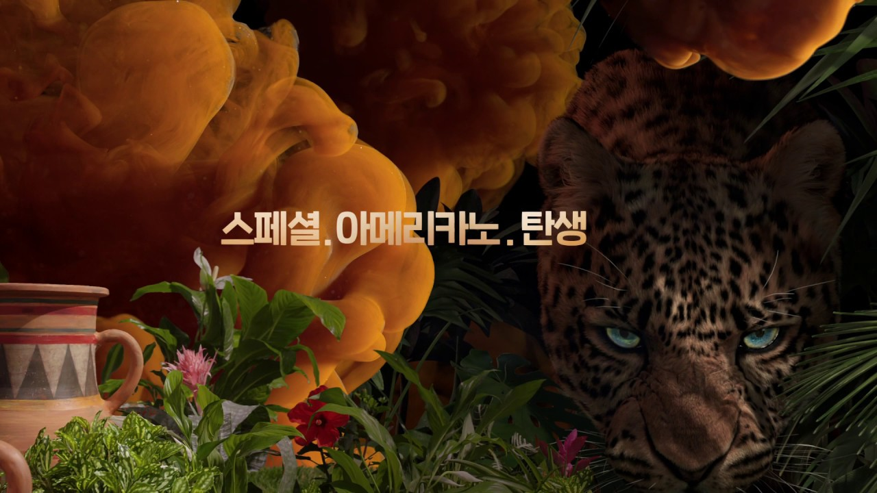 아카페라 스페셜티 X 김우빈│스페셜. 아메리카노. 탄생 편