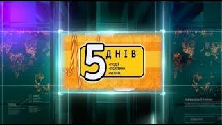 «5 Днів» з Ярославою Житник, завідуючою Першотравневим ДНЗ «Сонечко»