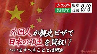 東京、新潟、北海道に沖縄まで。 中国が日本の領土を買収している。 そ...