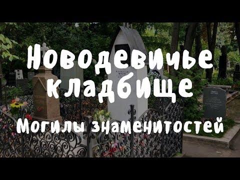 Новодевичье кладбище могилы знаменитостей.