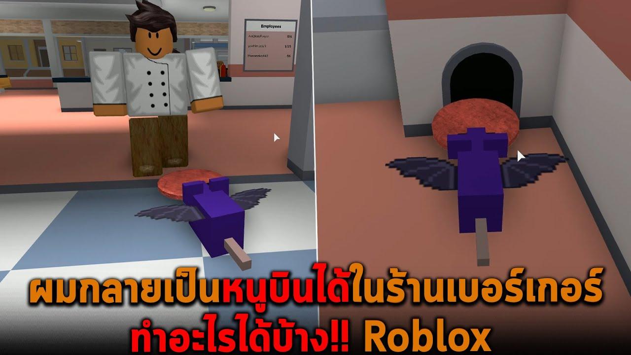 ผมกลายเป็นหนูบินได้ในร้านเบอร์เกอร์ ทำอะไรได้บ้าง Roblox
