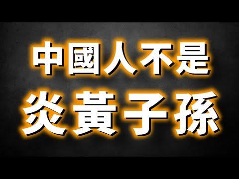 全面揭露黃帝的真面目!中國人不是「炎黃子孫」