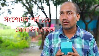 Bangla short Film 2019 | Sangsodhon 111 | Rasel Mia | Twilight Media BD