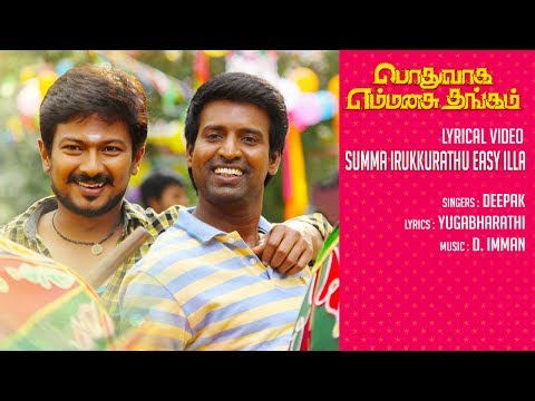 Podhuvaga Emmanasu Thangam Songs | Summa Irukkurathu Song | Lyrical Video | Udhayanidhi | D Imman