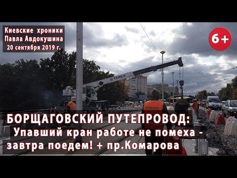 #15. БОРЩАГОВСКИЙ ПУТЕПРОВОД: