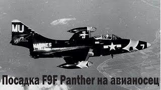 Посадка на авианосец F9F-5, режим ИБ. War Thunder