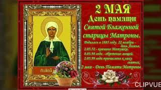 2 МАЯ - ДЕНЬ ПАМЯТИ БЛАЖЕННОЙ МАТРОНЫ МОСКОВСКОЙ.
