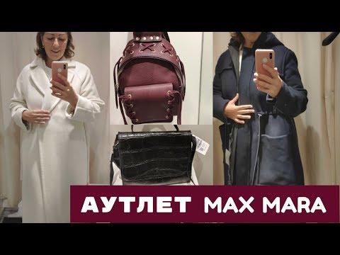 АУТЛЕТ MAX MARA. ПРИМЕРКА