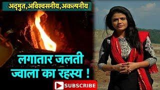 'ज्वाला देवी' मंदिर में जल रही 'ज्वाला' का क्या है रहस्य?   Bharat Tak