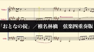 椎名林檎の「おとなの掟」を弦楽四重奏に編曲してみました。 ❑楽譜はこ...