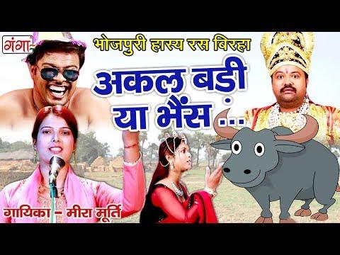 मजेदार भोजपुरी बिरहा - अकल बड़ी या भैंस - Bhojpuri Birha - Mira Murti
