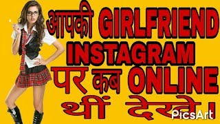 [Hindi]HOW TO SEE WHO IS ONLINE ON INSTAGRAM🤔(100% CORRECT)