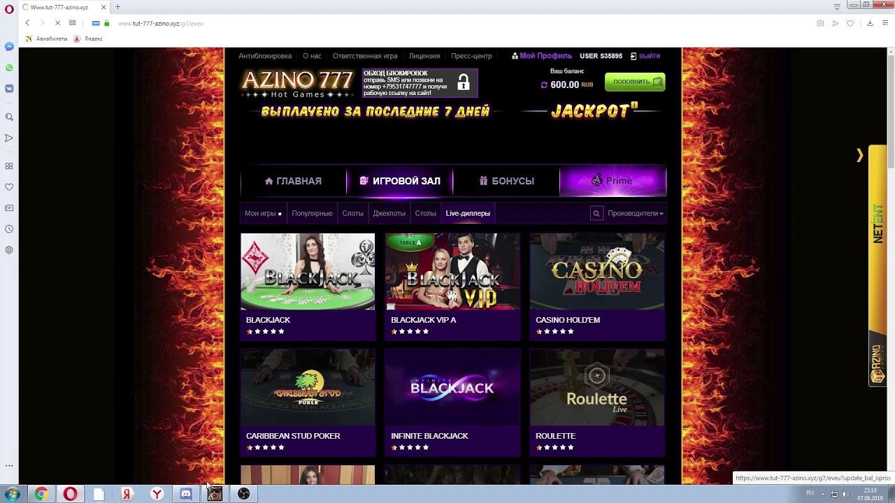 Рабочие и актуальные зеркала казино Azino777 com