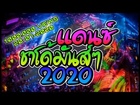 DJ Thailand Terbaru Terbaik Tergoyang Remix 2020