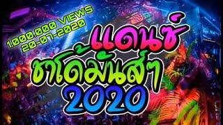 Download DJ Thailand Terbaru Terbaik Tergoyang Remix 2020