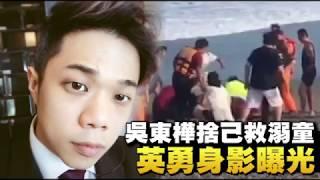【宜蘭溺水】吳東樺救女童遭吞噬 民眾救援過程曝光 | 台灣蘋果日報