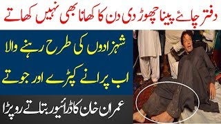 Imran Khan Ki Sadgi | Imran Khan Life Style in PM House | Limelight Studio