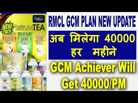 RMCL New Update, Rmcl Latest News, Glaxy plan Gcm members Good news, rmcl news today, Mlm Review