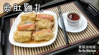 ✴️魚肚雞扎[EngSub中字]Chinese dim sum|Steamed Chicken Roll w/ fish Skin