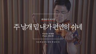 [사랑온 뮤직] 바이올린&피아노 | 새찬송가 419장 주 날개 밑 내가 편안히 쉬네